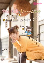 01.井口裕香のむ〜〜〜ん ⊂( ^ω^)⊃ DVD11.png