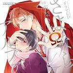 01web_sayonaraalpha_jk.jpg