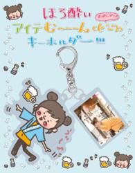 02.井口裕香のむ〜〜〜ん ⊂( ^ω^)⊃ キーホルダー .png