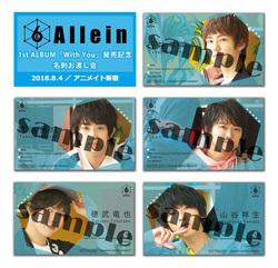 【&6allein】新宿用.jpg