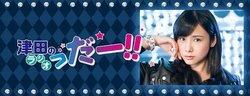 津田のラジオ「っだー!!」.jpg