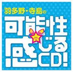 羽多野・寺島の可能性感じるCD.jpg