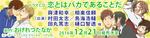 bnr_koibaka.jpg
