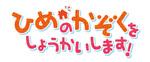 logo_hime_mini.jpg