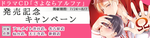 sayonara_fea01_bn.png