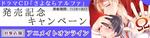 sayonara_fea02_bn.png
