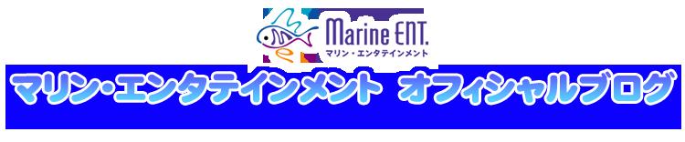 マリン・エンタテインメントオフィシャルブログ